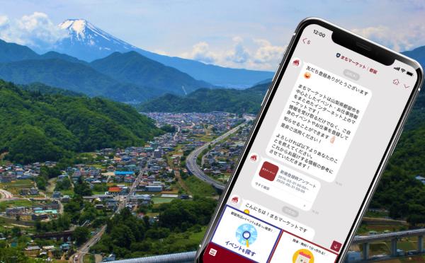 官民連携&LINE連携データプラットフォーム「まちマーケット」