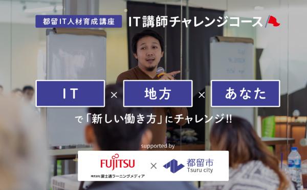 IT×地方で新しい仕事を創る「都留IT講師チャレンジコース」