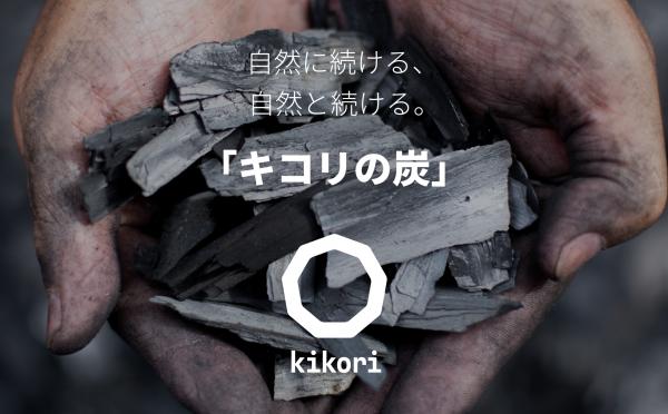 炭の素材ブランド「キコリの炭」ブランディング