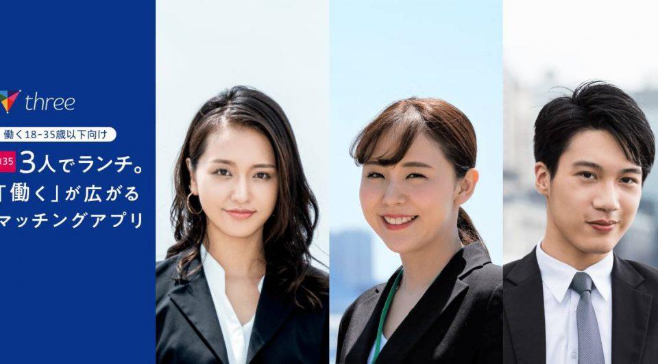 3人でランチ。「働く」が広がるマッチングアプリ「three」